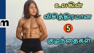 உலகின் வினோதமான 5 குழந்தைகள் -Arivaali Poonai-World Unusal Kids-Tamil