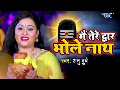 Xxx Mp4 Anu Dubey 2018 मधुर काँवर VIDEO SONG Mein Tere Dwar Bholenath Latest Hindi Kanwar Songs 2018 3gp Sex