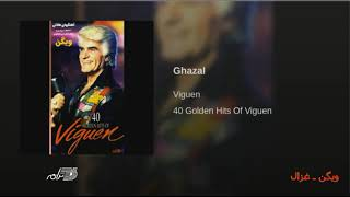 Viguen - Ghazal ویگن ـ غزال