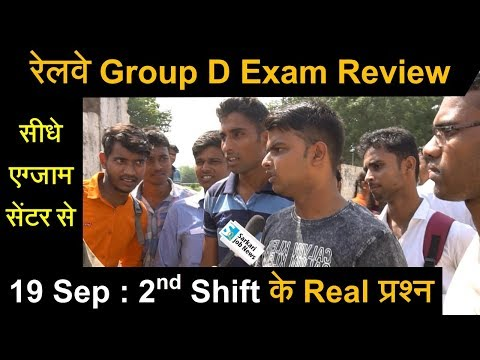 Xxx Mp4 Railway Group D Exam Questions 2nd Shift 19 September Review By Candidates रेलवे ग्रुप डी प्रश्न 3gp Sex