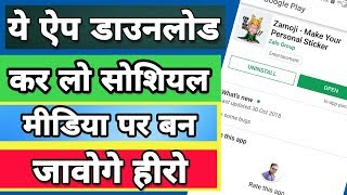 ये #App आपको Social Media पे Hero बना देगी | New CRAZY Android App For Android Phone.