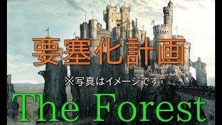 【5/23】The Forest【要塞化計画13】