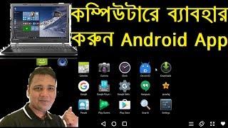 কম্পিউটারে ব্যাবহার করুন Android অ্যাপ Use Any Android App On Your Laptop Or Computer