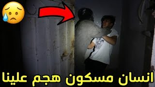 دخلنا محطة مهجوره/ طلع لنا انسان مسكون وهجم علينا !!!😱😢