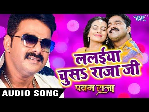 Xxx Mp4 PAWAN RAJA का सबसे बड़ा हिट गाना Lalaiya Chusa Raja Ji Pawan Singh Akshra Bhojpuri Hit Songs 3gp Sex