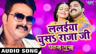 PAWAN RAJA का सबसे बड़ा हिट गाना - Lalaiya Chusa Raja Ji   Pawan Singh, Akshra   Bhojpuri Hit Songs