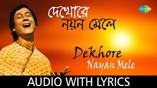 Dekhore Nayan Mele with lyrics | দেখোরে নয়ন মেলে | Anup Ghoshal