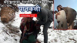 New Nepali Full Movie Pankali {2} Nepalies Friest Language Movie