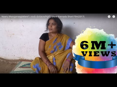 Xxx Mp4 Naanu Manujanaagiddare ನಾನು ಮನುಜನಾಗಿದ್ದರೆ New Kannada Short Film 2017 3gp Sex