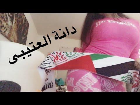 Xxx Mp4 I Was In Dubai Jail 🇦🇪🇦🇪🇦🇪 دانة العتيبي انا كنت مسجونه في دبي 3gp Sex