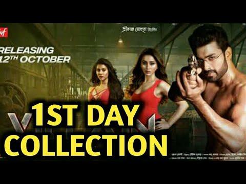 Villain 1st Day Box Office Collection | Ankush | Villain Box Office Collection