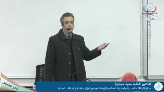 الإعاقات الجسدية والحسية، المحاضرة الرابعة الموضوع الأول، مقدمة في الإعاقات الحسية