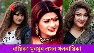 নায়িকা মুনমুন এখন খলনায়িকা   Munmun News   Media Hits BD