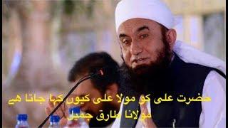 Hazrat Ali Ko Mola Ali Kaha Karo By Maulana Tariq Jameel Latest Bayan 2018