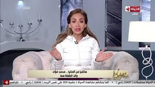 صبايا مع ريهام سعيد - مداخلة والد الطفلة المباعة على الفيسبوك