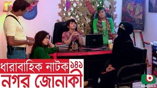 Bangla funny Natok | Nagar Jonaki | EP - 141 | Raisul Islam Asad, Intekhab Dinar, Jenny