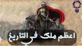 المسلم الذى اعتبره المؤرخون أعظم ملك فى التاريخ | قصص من التاريخ الاسلامى