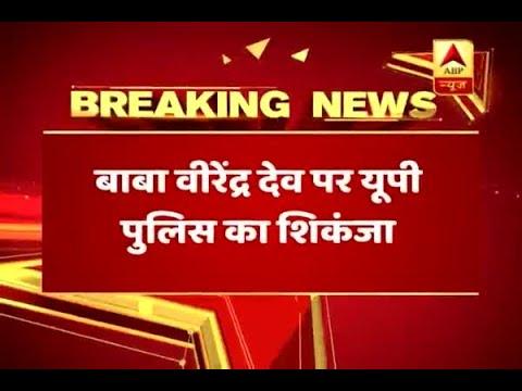 Xxx Mp4 वीरेंद्र देव दीक्षित पर यूपी पुलिस का शिकंजा फर्रुखाबाद के आश्रम से महिला गिरफ्तार ABP News Hindi 3gp Sex