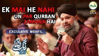 Ek Main Hi Nahi Un Par Qurban Zamana Hai Exculsive Mehfil | Rang e Raza