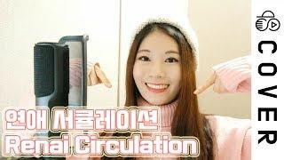 연애 서큘레이션 (Renai Circulation) - 바케모노가타리 (Bakemonogatari) ┃Full Cover