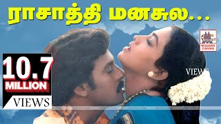 Rasathi Manasula HD Song Rasave Unna Nambi Ramarajan Rekha Ilaiyaraja