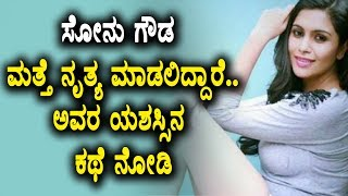 Sonu Gowda going to Dance again | Kannada actress success story | Kannada kasthuri