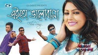 Eito Valobasha | Tausif | Liza | Emon | Nipun | Nirob | Siddik | Bangla Movie Song | HD