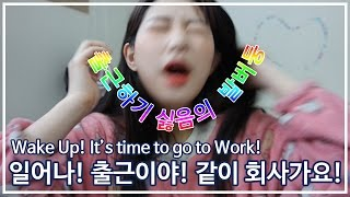 [같이 출근해요] 일어나! 출근이야! / WAKE UP! it's time to go to WORK!ㅣ소윤ㅣ