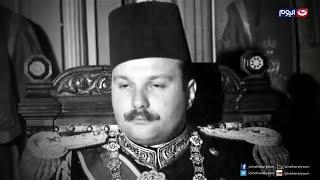 حكاية_وطن | وحلقة هامةعن الملك فاروق واسرار جديدة لأول مرة  الجزء الثانى