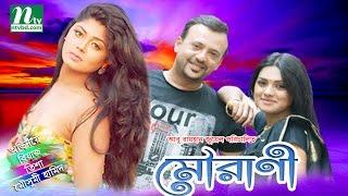 Bangla Telefilm 2017 | Mourani | Tisha, Riaz, Moushumi Hamid | Directed By Abu Rayhan