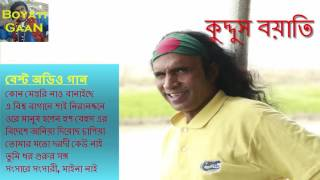 bangla song | কুদ্দুস বয়াতি বাংলা অডিও গান