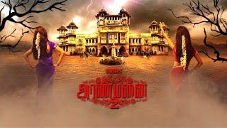 Aranmanai 2 First Look Motion Poster | Siddharth | Trisha | Hansika | Poonam Bajwa | Sundar C