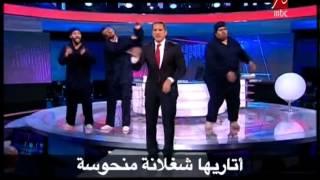 أغنية ثلاثي أضواء المسرح لباسم يوسف بعد عودة برنامجه ع MBC Masr بعد اتهامه بالخيانة والعمالة