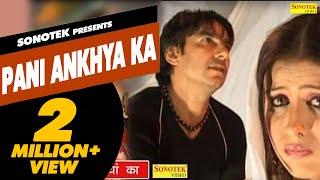 Pani Ankhya Ka  || पानी आख्याँ का || Gajender Fougat || Haryanvi Hit Romantic Song