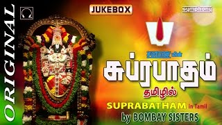 Suprabatham | Tamil Devotional | Full Length | Traditional