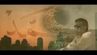 وليد توفيق - أنا حبي في رسول الله  2016  (Walid Toufic - Ana Hobbi Fi Rassoul Ellah (Official Video