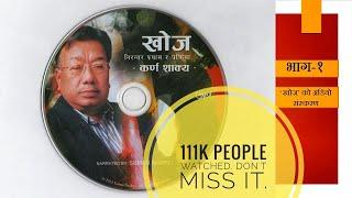 Karna Sakya's  Book Khoj : कर्ण शाक्यको खोज- भाग १