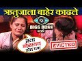 Download Video Download Rutuja LEAVES Bigg Boss House After Her INJURY | Bigg Boss Marathi 3GP MP4 FLV