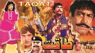 TAQAT (1984) - SULTAN RAHI, ANJUMAN, MUSTAFA QURESHI, NANHA - OFFICIAL PAKISTANI MOVIE