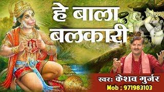 HEY BALA BALKARI || NEW HANUMAN JI BHAJAN BY KESHAV GURJAR [FULL DEVOTIONAL SONG]