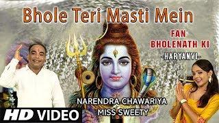 Bhole Teri Masti Mein, Haryanvi Kanwar, NARENDRA CHAWRIYA,MISS SWEETY, HD VideoSong,FAN BHOLENATH KI