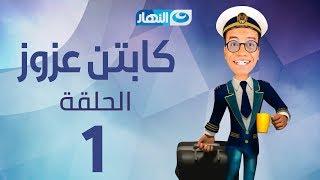 Captain Azzouz Series - Episode 1 | مسلسل الكابتن عزوز - الحلقة 1 الأولى |اختطاف
