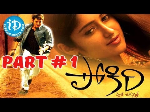 Xxx Mp4 Pokiri 2006 Full Movie Part 1 2 Mahesh Babu Illeana Prakash Raj 3gp Sex