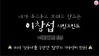 [BTOB 이창섭] 비투비 이창섭 치임포인트 (이창섭 입덕영상)