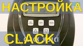 Настройка Clack WS1CI