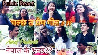 प्रेम गीत 2 बारे के भन्छन दर्शक    Nepali Movie Prem Geet 2    Public Show    S01 E01