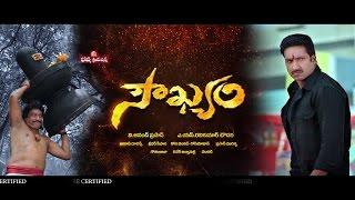 Soukyam Movie Teaser - Gopichand || Regina Cassandra - Chai biscuit