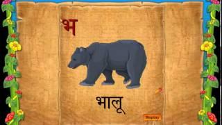 Hindi Varnamala / Hindi Alphabet Learn Reading and Writing | Class 1 Hindi