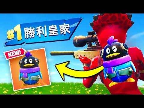 Xxx Mp4 Unlocking EXCLUSIVE China Fortnite Battle Royale Skins 3gp Sex