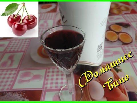 Вино из вишни в домашних условиях рецепты с водой 109